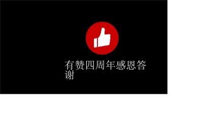 互联网平台有赞四周年感恩答谢会现场策划方案【86P】