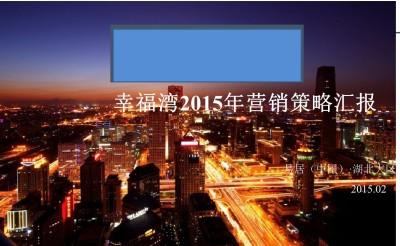 房地产易居_武汉幸福湾年度营销策划方案【109P】