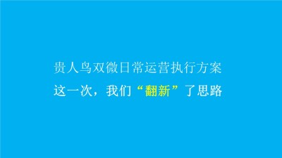 运动休闲品牌贵人鸟双微运营年度策划方案【49P】