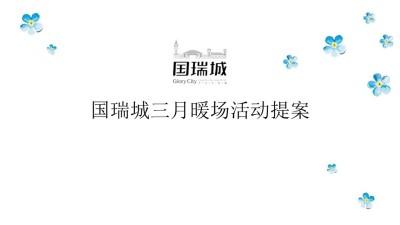 房地产品牌国瑞城三月暖场活动策划方案【46P】