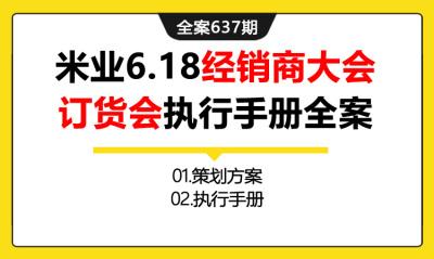 637期全案 米业6.18经销商大会开耕文化节订货会执行手册活动策划全案(方案+执行手册)
