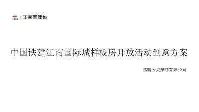 中国铁建江南国际城音乐会暨样板房开放活动创意策划方案【42P】