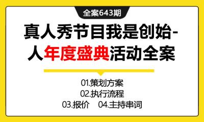 643期全案 大型创新创业真人秀节目《我是创始-人》深圳年度盛典活动策划全案(方案+执行+物料+费用)