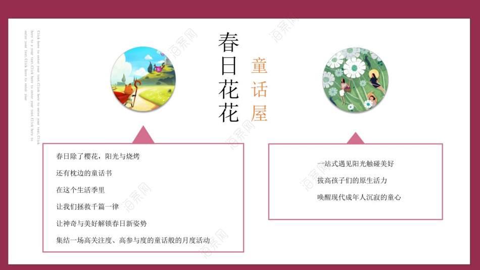 2021地产项目四月月度暖场系列(春日花花童话屋主题)活动策划方案-45P