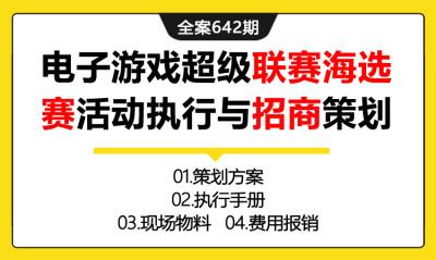 642期全案 中国电子游戏超级联赛CGL海选赛赛事活动执行与招商策划全案(方案+执行+物料+费用)