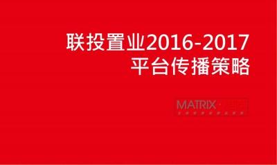 房地产服务平台联投置业年度微信运营策划方案【120P】