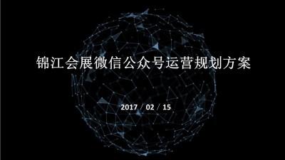 酒店品牌锦江会展微信公众号运营规划策划方案【53P】