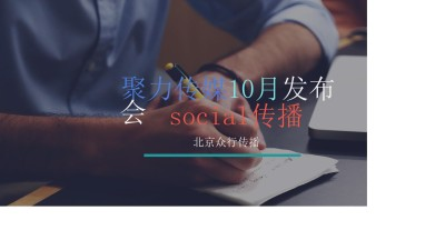 互联网视频聚力传媒10月发布会social传播策划方案【63P】