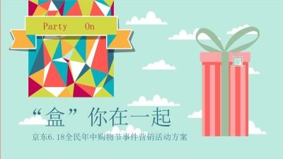 购物平台京东6.18全民年中购物节事件营销活动策划方案【34P】