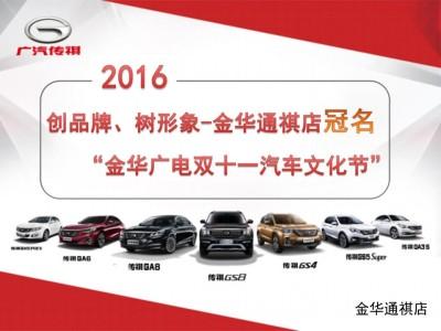 汽车品牌广汽传祺杯金华广电双十一汽车文化节策划方案【43P】