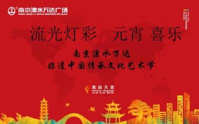 商业地产溧水万达广场非遗中国传承文化艺术节策划方案【24P】