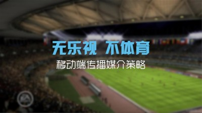 体育直播平台乐视体育下半年移动端媒介推广方案【28P】