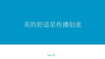 家电品牌美的舒适星空调品牌传播创意推广方案【21P】