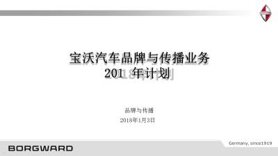 汽车品牌宝沃汽车品牌与传播推广计划方案【67P】