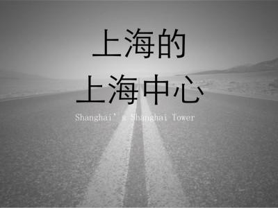 国际化品牌城市上海中心品牌形象推广方案【62P】