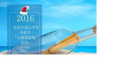 """首届大学生圣诞节""""心愿漂流瓶""""招商活动策划方案【25P】"""
