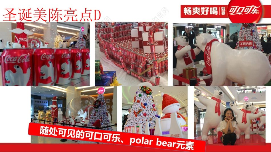 饮料品牌可口可乐圣诞美陈装饰项目总结策划方案【47P】