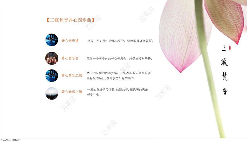 禅修养心音乐三藏梵音养心音乐会策划方案【46P】