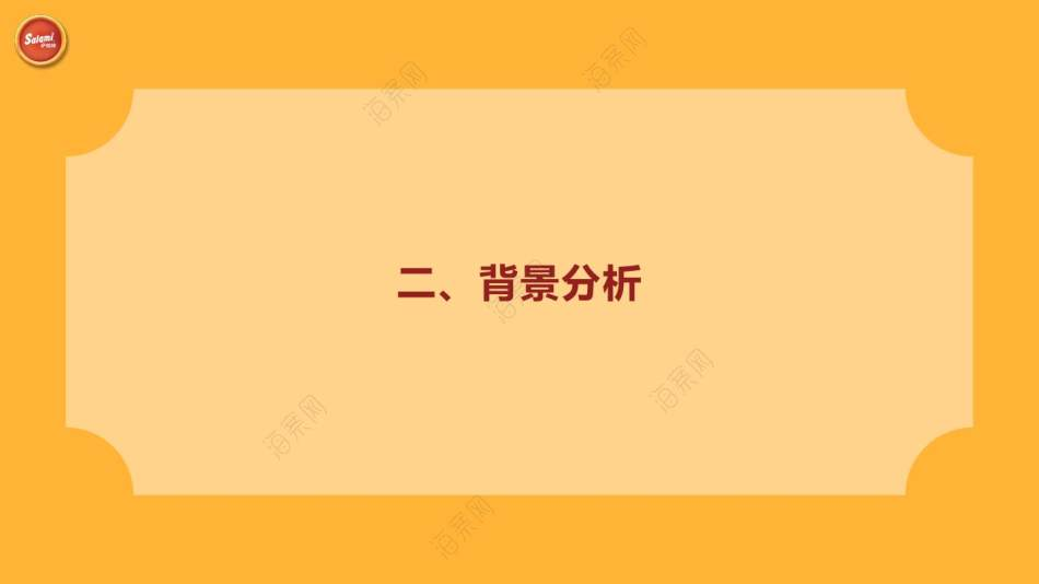 2020零食品牌天猫旗舰店年度营销方案60P