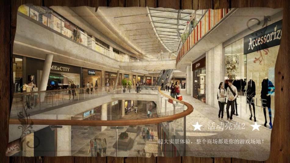 """2021商场购物中心景区实景创意趣味""""刺杀""""游戏互动活动策划方案40P"""