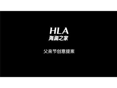 服装品牌海澜之家HLA父亲节创意传播推广方案