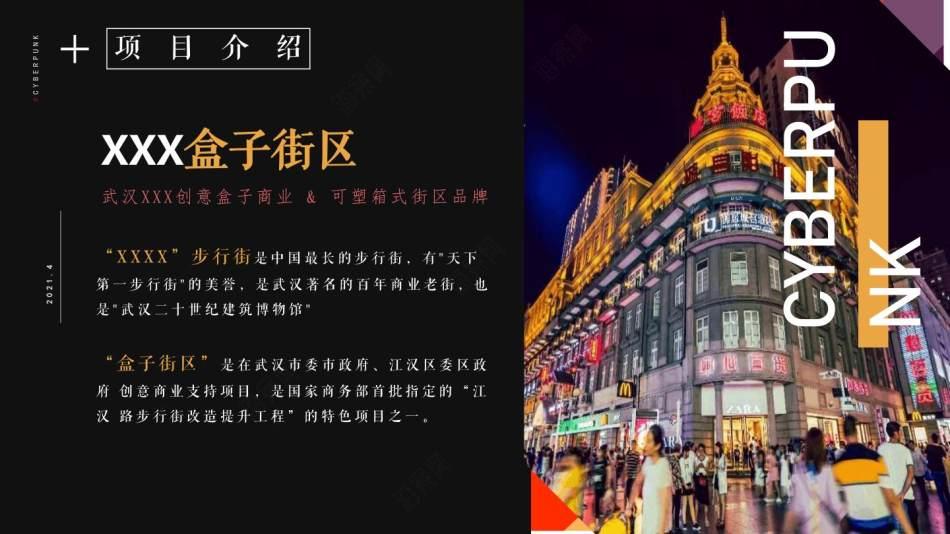 """2021商业街区开街""""无畏敢野 潮盒炸街""""活动策划方案【潮流活动】59P"""