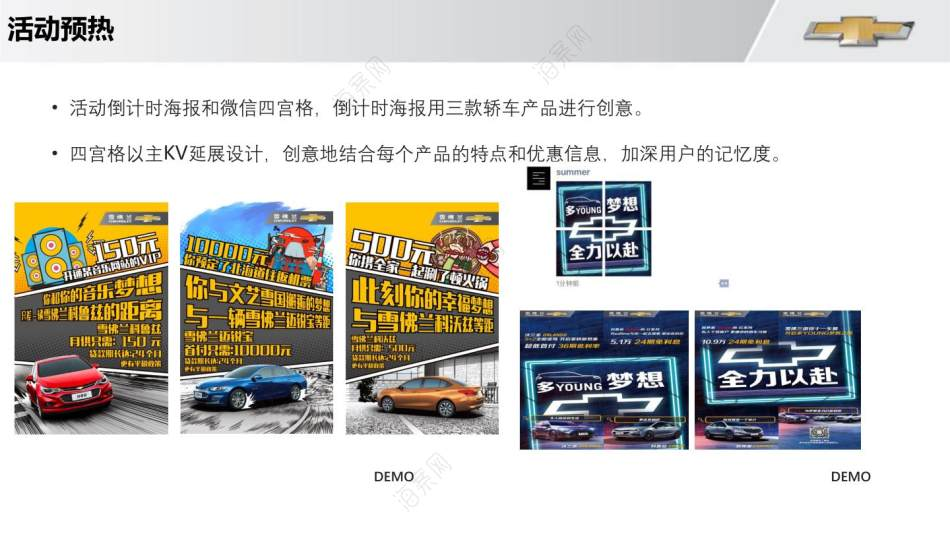 汽车品牌雪佛兰五月重点提升项目策划方案(含抖音)41P