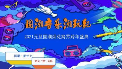 2021文旅项目国潮烟花跨界跨年盛典活动策划方案-63P