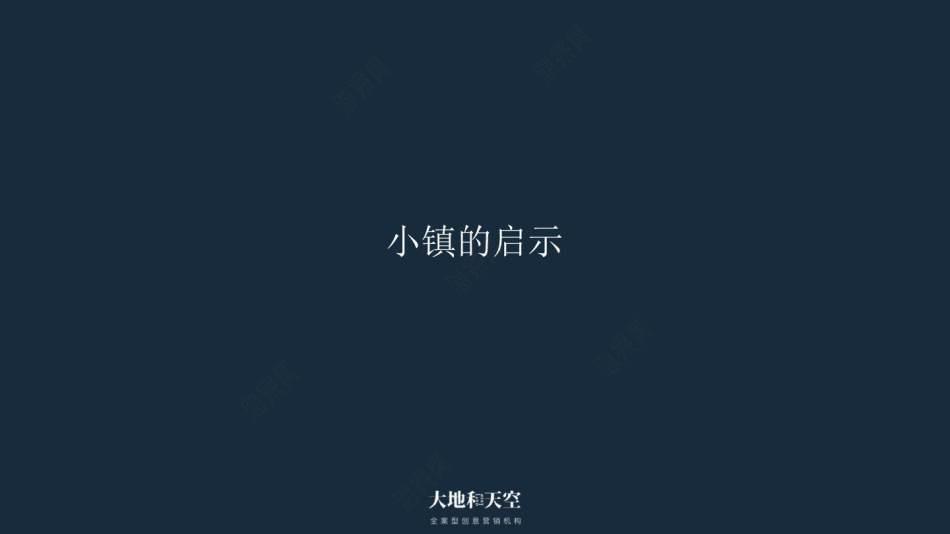 2020商业地产华侨城文旅策略推广提报-83P