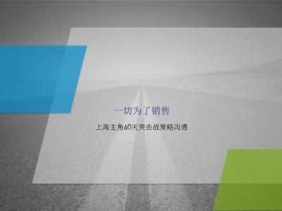 商业地产上海主角写字楼项目传播推广方案【101P】