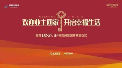 房地产品牌北辰交房暨开园仪式活动策划方案【44P】