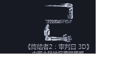 科幻大电影终结者2审判日3D全案整合营销策划方案【102P】