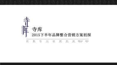 国际奢侈品服务平台寺库年度整合营销方案【98P】