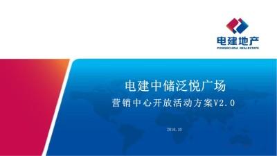 房地产品牌泛悦广场营销中心开放活动策划方案【26P】