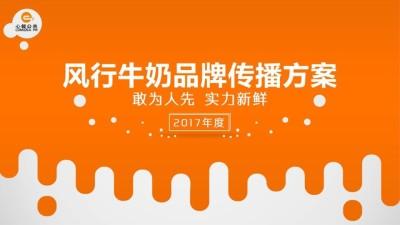 牛奶品牌风行牛奶年度品牌传播推广方案【155P】