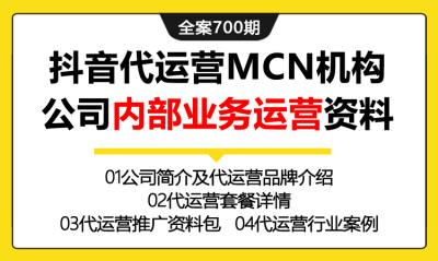 700期全案 网红孵化公司抖音代运营MCN机构公司内部业务运营资料