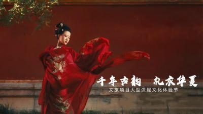 2020文旅项目大型汉服文化体验节(千年古韵  礼衣华夏主题)活动策划方案-63P