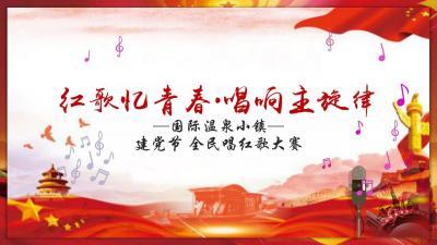 2021文旅项目建党100周年主题全民唱红歌大赛活动策划方案-39P