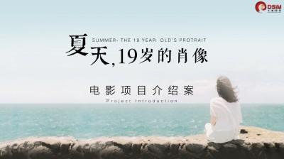 电影《夏天十九岁的肖像》项目招商合作策划方案【30P】