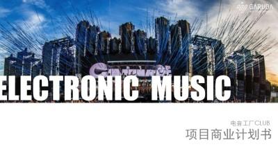 娱乐文化电音工厂Club项目商业计划书策划方案[57P]