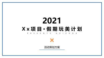 2021某地产项目假期完美计划活动策划方案54P