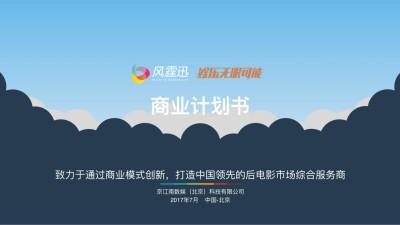 后电影市场综合服务商风霆迅数娱平台商业计划书策划方案【26P】