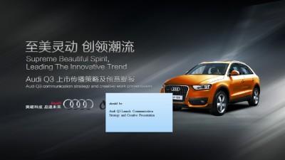 汽车品牌奥迪Q3上市传播及创意提报推广方案