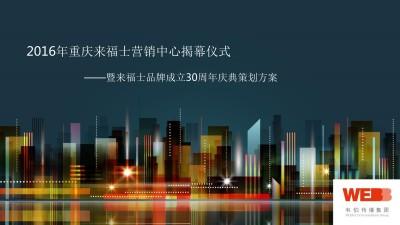 房地产品牌重庆来福士项目营销中心揭幕仪式策划方案【155P】