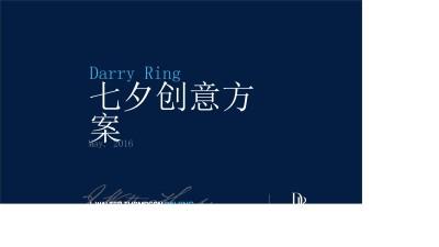 订婚钻戒Darry Ring 七夕传播创意提案推广方案【71P】