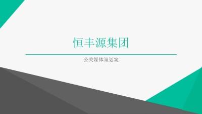 肉业集团恒丰源公关媒体传播推广方案【86P】