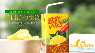时尚饮品维他奶与维他柠檬茶校园活动推广方案【37P】