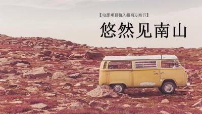 爱情公路喜剧电影《悠然见南山》植入招商策划方案【91P】