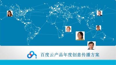 互联网百度云产品年度创意传播推广方案【23P】