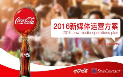 饮料品牌可口可乐新媒体运营策划方案【72P】
